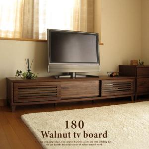 テレビボード テレビ台 おしゃれ 180 無垢 ローボード ウォールナット 収納 完成品 開梱設置無料|ls-zero