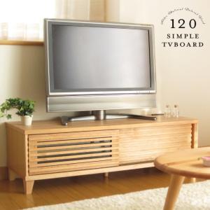 テレビボード 120 幅 木製 完成品 テレビ台 TV台 ローボード アルダー 無垢材 ナチュラル 引き戸 開梱設置配送無料|ls-zero
