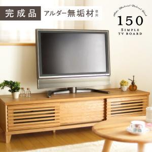 テレビボード おしゃれ 北欧 完成品 テレビ台 150 木製 ローボード 開梱設置配送無料|ls-zero