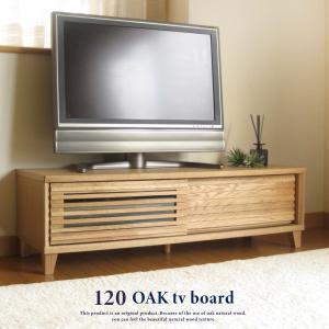 テレビボード 完成品 オーク材 無垢 120 テレビ台 木製 開梱設置無料|ls-zero