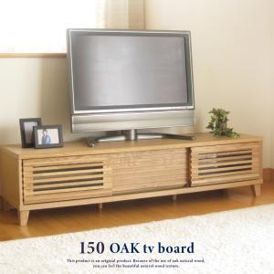 テレビボード テレビ台 無垢 おしゃれ 150 完成品 オーク材 開梱設置無料|ls-zero