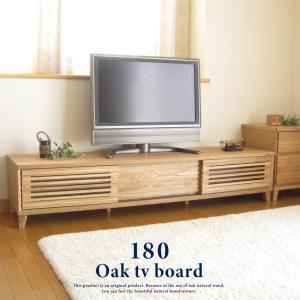 テレビボード テレビ台 おしゃれ 180 無垢 北欧 完成品 開梱設置無料|ls-zero