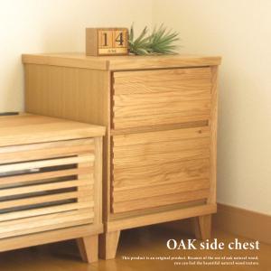 * 商品紹介 * アメリカ産オーク材を使用した、40幅のサイドチェストです。 オーク材の美しい木目と...