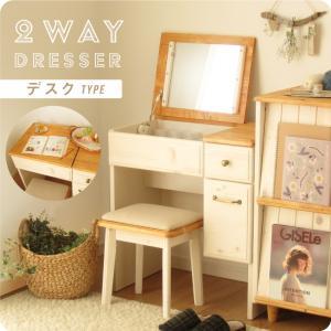 ドレッサー おしゃれ 安い 白 完成品  姫系 椅子付き デスク 開梱設置無料の写真