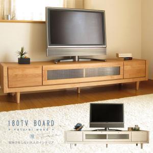 テレビボード 北欧 おしゃれ 無垢 完成品 180 テレビ台 開梱設置無料|ls-zero