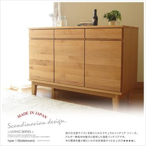 国産日本製 118幅サイドボード アルダー無垢材 コンソール 天然木収納 完成品 開梱設置無料|ls-zero
