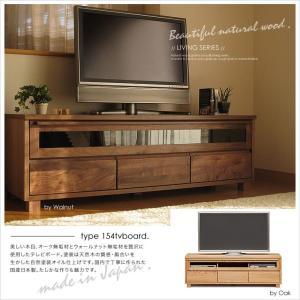 154幅 テレビボード テレビ台 ローボード オーク ウォールナット 無垢 北欧 完成品  国産日本製 家具 開梱設置無料|ls-zero