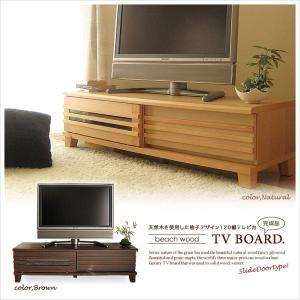 テレビボード おしゃれ 完成品 木製 北欧 テレビ台 120 ビーチ材 開梱設置無料|ls-zero