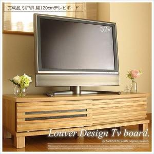 テレビボード おしゃれ テレビ台 タモ材 木製 完成品 開梱設置配送無料|ls-zero