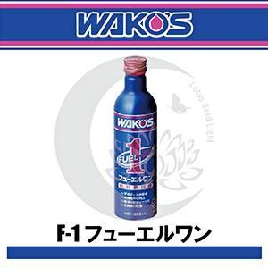 WAKOS ワコーズ F-1 フューエルワン ガソリン・ディーゼル兼用燃料添加剤  200ml  添...
