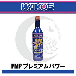 WAKOS ワコーズ PMP プレミアムパワー 省燃費系燃料添加剤 250ml  添加量 :燃料30...