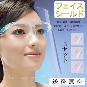 フェイスシールド 透明シールド フェイスガード メガネ型 軽量 PC素材 軽量 油はね防止 曇り止め 目を保護 防塵 ウイルス対策 3セット シールド取り換え可の画像