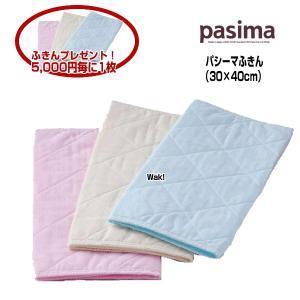 5 5815 パシーマ のふきん30×40cm1枚入り 色:きなり、ピンク、ブルー 代引できません