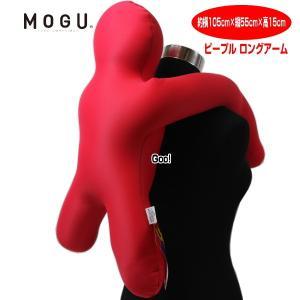 0 MOGU R モグピープル ロングアーム 話題の人形クッションが復活! 約横105cm×縦55c...