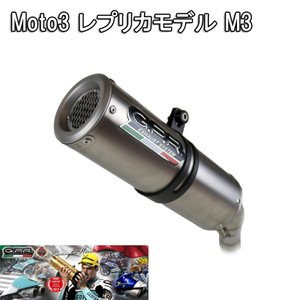 イタリア GPR / M3 チタニウム スリップオン マフラー 公道仕様 / BMW F900R F900XR 2020-2021 Euro4対応モデル|ltandpjapan