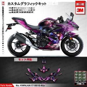 グラフィック デカール ステッカー / カワサキ NINJA400 ニンジャ 400 / 250 2018-  ( EX400G )( EX250P ) / Kungfu Graphics カンフーグラフィックス / 7|ltandpjapan