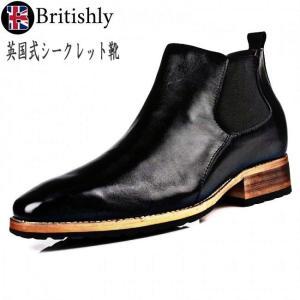 Britishly(ブリティッシュリィ) Naast mkIV chelsea boots 7cmアップ 英国式シークレットシューズ|ltandpjapan