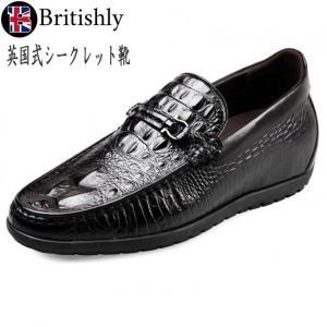 Britishly(ブリティッシュリィ) ■ 6cmアップ 英国式シークレットシューズ|ltandpjapan