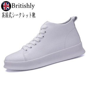 Britishly(ブリティッシュリィ) Retail 3.2inch White 8cmアップ 英国式シークレットシューズ|ltandpjapan