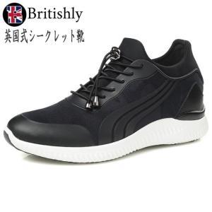 Britishly(ブリティッシュリィ) Uxbridge Fashion Sneaker 8cm / 6cm / 5.5cm 5.5cm 6cm 8cmアップ 英国式シークレットシューズ|ltandpjapan
