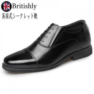 Britishly(ブリティッシュリィ) Darent Classic Oxfords 6.5cmアップ 英国式シークレットシューズ|ltandpjapan