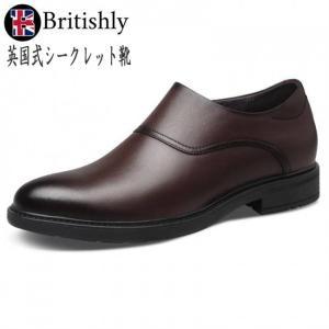 Britishly(ブリティッシュリィ) Leicester Business BR 6.5cmアップ 英国式シークレットシューズ|ltandpjapan