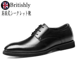 Britishly(ブリティッシュリィ) Saint Anthony-in-Meneage  Brogue Shoes Black Premium Leather 6.5cmアップ 英国式シークレットシューズ|ltandpjapan