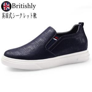 Britishly(ブリティッシュリィ) Chyvarloe Blue Slip On 6.5cmアップ 英国式シークレットシューズ|ltandpjapan