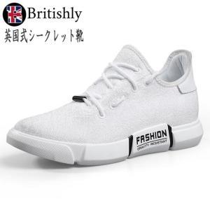 Britishly(ブリティッシュリィ) Neasden Street Sport White 7cmアップ 英国式シークレットシューズ|ltandpjapan