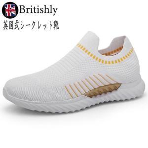 Britishly(ブリティッシュリィ) Marazion Ultra Lightweight Slip On White 6cmアップ 英国式シークレットシューズ|ltandpjapan