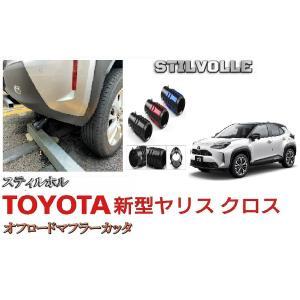 オフロード マフラーカッター ステルホル STILVOLLE トヨタ ヤリスクロス 2020- 適合 アルミ削り出し SUV マフラー カッター|ltandpjapan
