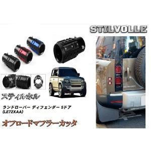 オフロード マフラーカッター ステルホル STILVOLLE  ランドローバー ディフェンダー L663 2020- 適合 アルミ削り出し SUV マフラカッタ 左右2個セット|ltandpjapan