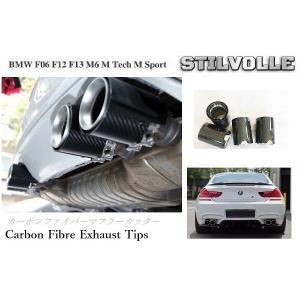 カーボンファイバー マフラーカッター ステルホル STILVOLLE BMW M6 2012- F12 F13 F06 適合  3Kツイル織り UV保護クリアコート 左右4個セット|ltandpjapan