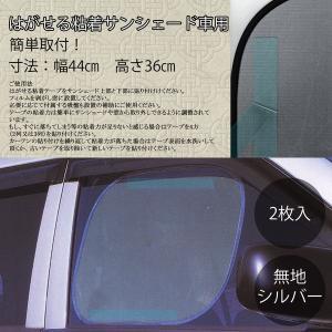 はがせる粘着サンシェード車用 取り外し可能粘着テープ貼付 プライバシー保護 直射日光紫外線対策 遮光生地 コンパクト ltandpjapan