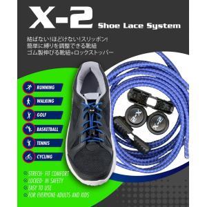 X-2シューレースシステム ブルー 結ばない!ほどけない!スリッポン!簡単に縛りを調整できる靴紐 ゴム製伸びる靴紐+ロックストッパー ltandpjapan