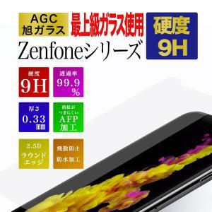 ガラスフィルム ZenFone MAX Pro M2 M1 フィルム 5Q 5 5Z Live L1...
