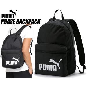 プーマ フェイズ バックパック PUMA PHASE BACKPACK BLACK 075487-01 リュック ブラック 22L デイパック|ltd-online