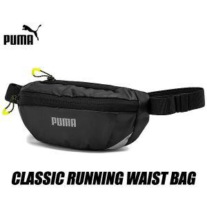 プーマ ランニング クラシック ウエストバッグ PUMA CLASSIC RUNNING WAIST BAG BLACK 075705-08 ブラック ボディバック ウエストポーチ|ltd-online