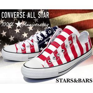 コンバース オールスター 100 CONVERSE ALL STAR 100 PAIRFLAG SLIP STARS&BARS スニーカー 星条旗 オックス 100周年|ltd-online