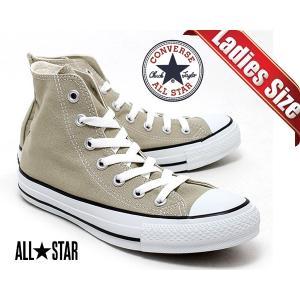 コンバース オールスター ハイ レディース CONVERSE ALL STAR HI COLORS HI BEIGE スニーカー ベージュ カラーズ チャック・テイラー 32664389 1CL128|ltd-online