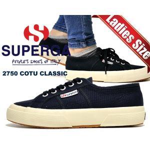 SUPERGA (スペルガ)キャンバス スニーカー COTU CLASSIC  Style Code 2750  933 navy SUPERGA レディース クラシック スニーカー ウィメンズ S000010933|ltd-online
