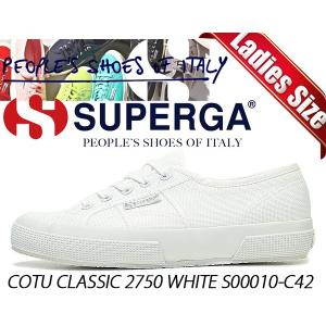 SUPERGA (スペルガ スニーカー)COTU CLASSIC クラシック Style Code 2750 キャンバススニーカー C42 total white SUPERGA|ltd-online