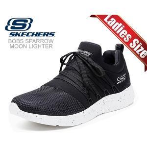 スケッチャーズ ボブス スパロウ SKECHERS BOBS SPARROW MOON LIGHTER BLACK 32703 blk スニーカー レディース ウィメンズ ブラック|ltd-online