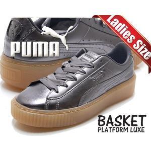 プーマ バスケット プラットフォーム PUMA BASKET PLATFORM LUXE WMNS quiet shade-quiet shade スニーカー レディース ウィメンズ 厚底|ltd-online