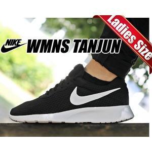 NIKE WMNS TANJUN black/white  革新的かつ先進的な技術を駆使したプロダク...