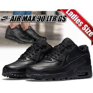 ナイキ スニーカー エアマックス 90 レディースサイズ NIKE AIR MAX 90 LTR GS black/black 833412-001 ltd-online