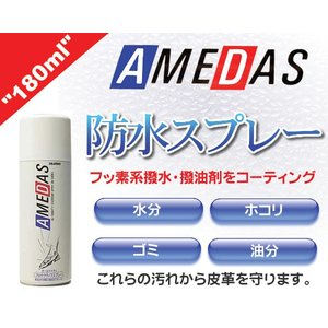 COLUMBUS(コロンブス) AMEDAS アメダス 撥水・撥油効果に優れたアメダス 防水 保護スプレー 180ml サイズ AMEDAS ltd-online