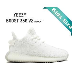 アディダス イージー ブースト V2 インファント adidas YEEZY BOOST 350 V2 INFANT cwhite/cwhite/cwhite bb6373 TRIPLE WHITE 13cm〜20cm 子供靴|ltd-online