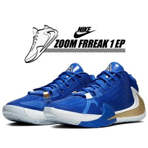 ナイキ ズーム フリーク 1 EP NIKE ZOOM FREAK 1 EP GREECE hyper royal/metallic gold bq5423-400 XDRソール ヤニス・アデトクンボ GIANNIS ANTETOKOUNMP|ltd-online