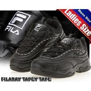 フィラ レイ FILA RAY TAPEY TAPE black スニーカー ダッドシューズ DAD SHOES ブラック 黒 チャンキーソール 厚底 スニーカー fila|ltd-online